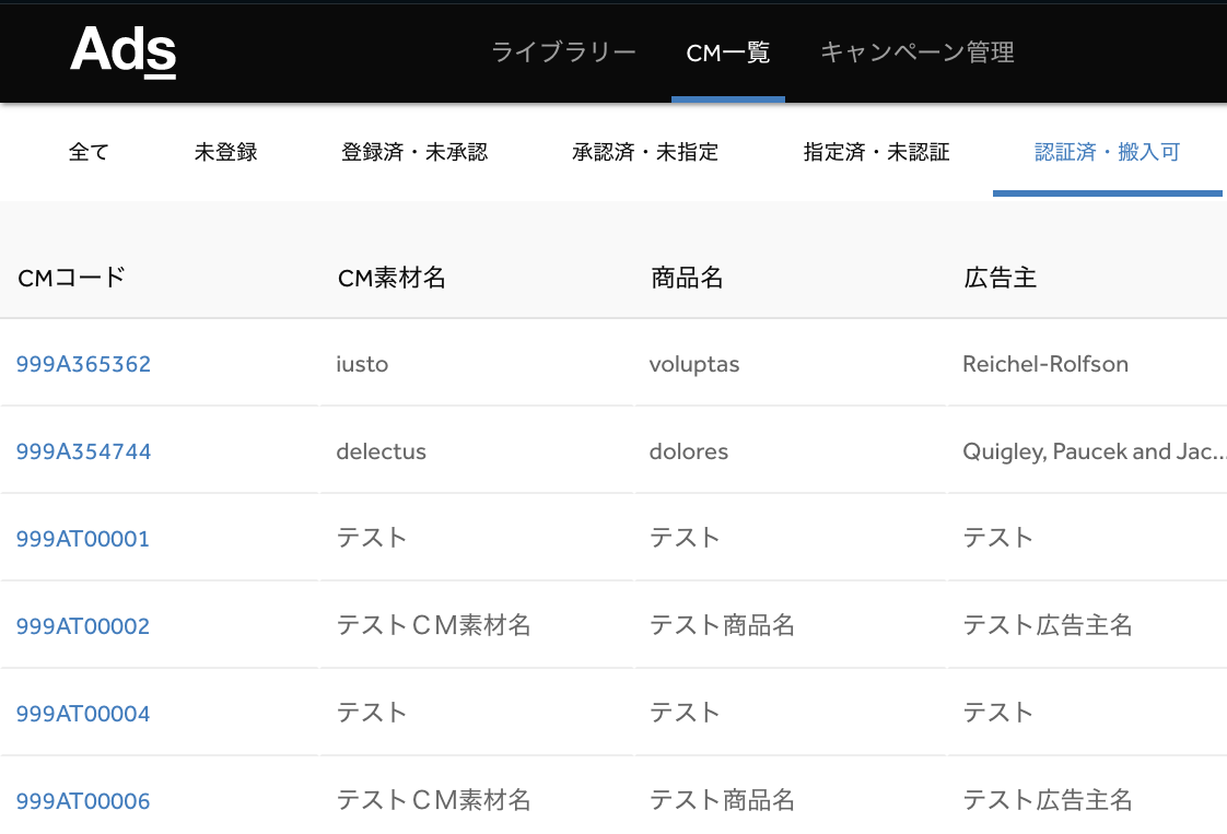 Adstream-japan-ad-delivery-interface